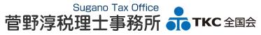 菅野淳税理士事務所
